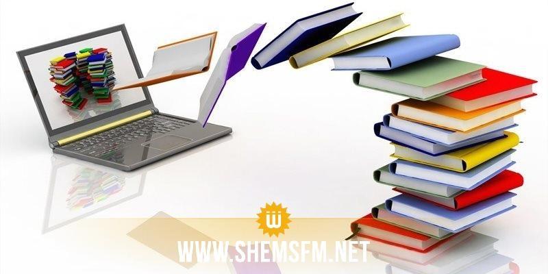 جديد السنة الدراسية: كتب وبرامج تربوية على الانترنات