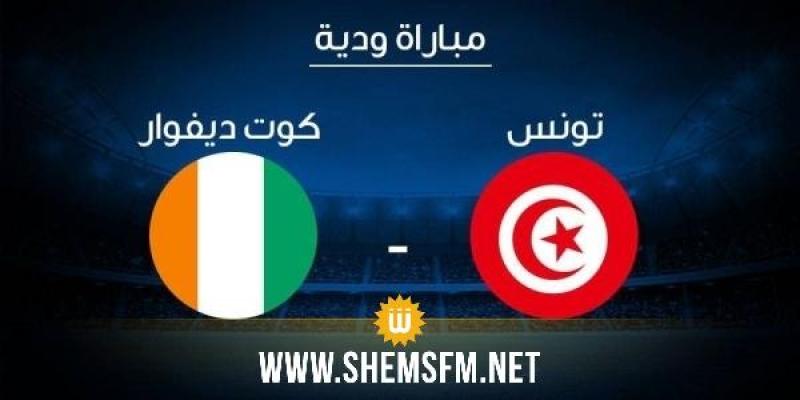 التشكيلة الرسمية لمنتخب تونس أمام كوت ديفوار