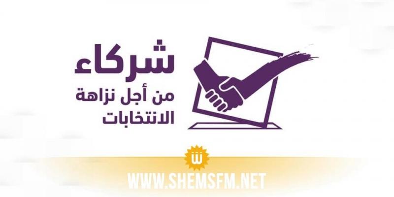 الإعلان عن تكوين ائتلاف شركاء من أجل نزاهة الانتخابات