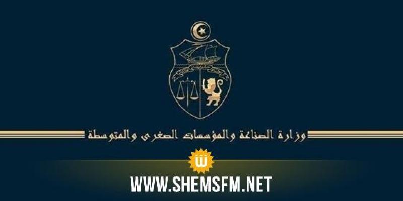 وزارة الصناعة توقع عقدا مع مجمع دراسات تونسي إسباني