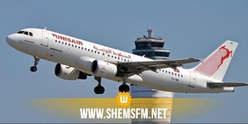 الخطوط التونسية تنفي قطعيا تنفيذ عقلة على طائرة لها في ميونيخ
