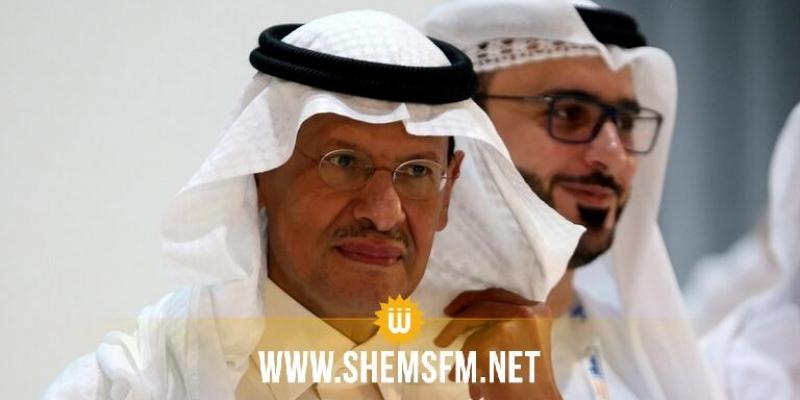 وزير الطاقة السعودي: الهجوم على منشأتي أرامكو تسبب في توقف 50% من إنتاج الشركة