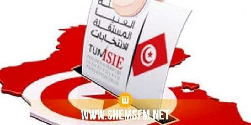 البرنامج الانتخابي لقائمة مشروع تونس في القيروان