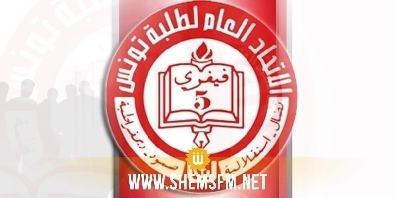 اتحاد لطلبة تونس يطالب وزارة التعليم العالي باتخاذ الإجراءات تحسبا لتواصل حجب الامتحانات