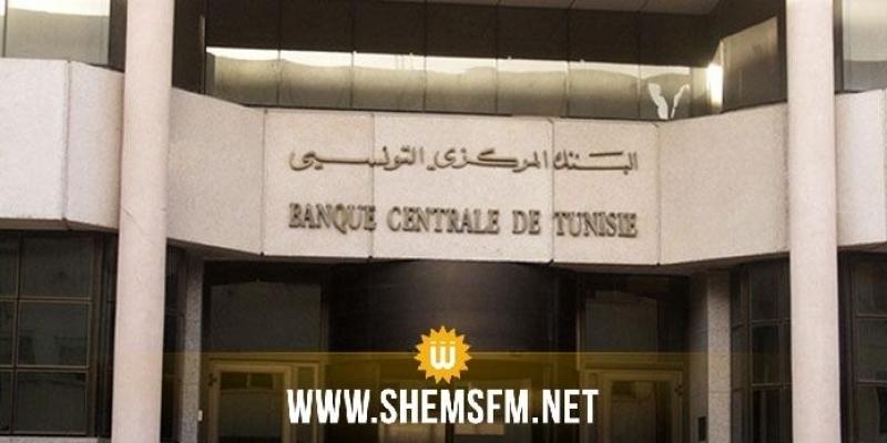 إحتياطي تونس من العملة الصعبة يسجل إرتفاعا ليغطي 103 يوم توريد