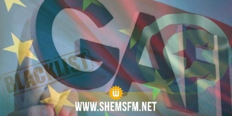 لجنة التحاليل المالية تتطلع الى أن يكون قرار مجموعة 'غافي' إيجابيا لفائدة تونس