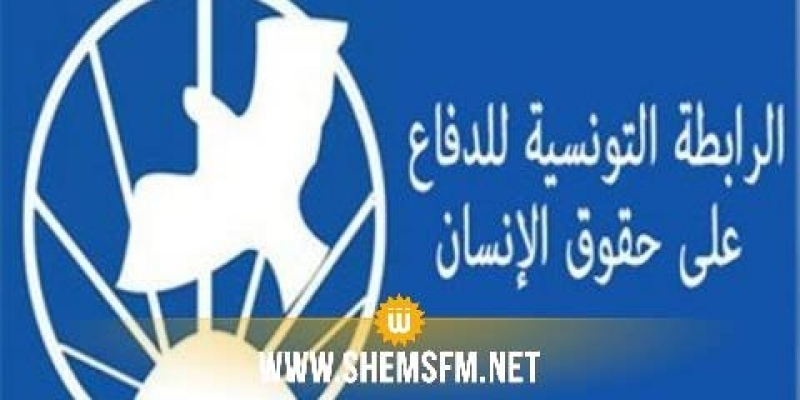 رابطة الدفاع عن حقوق الإنسان تعلن مساندتها لهيئة الدفاع عن الشهيدين بلعيد والبراهمي والمحامين المعتصمين بإبتدائية تونس