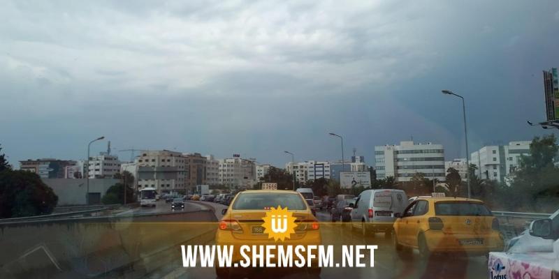 طقس اليوم: أمطار والرياح تتجاوز 80 كلم/س