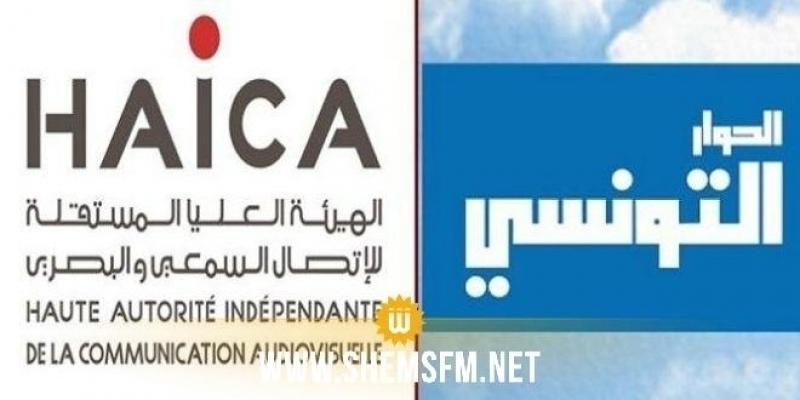 خطية مالية بـ100 ألف دينار ضد قناة الحوار التونسي