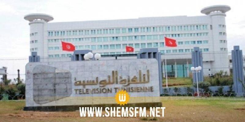 رئاسية 2019: الهايكا توافق على طلب التلفزة التونسية إجراء مناظرات بمشاركة القروي