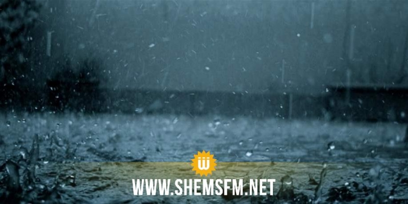 الليلة: أمطار متفرقة مع إمكانية تساقط البرد وظهور الصواعق