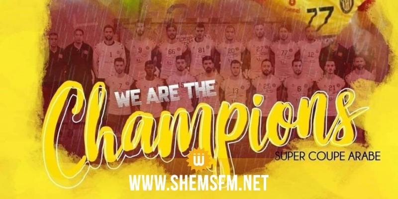 الترجي يتوج بالكأس العربية الممتازة لكرة اليد