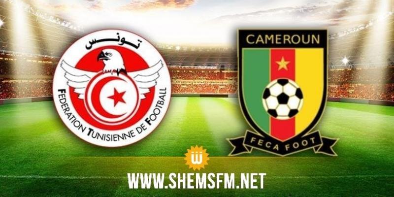 تغيير توقيت مباراة تونس والكامرون