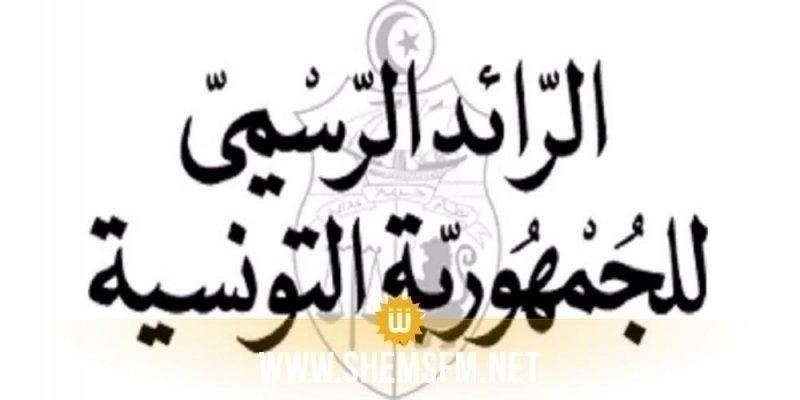 إنهاء مهام المستشار برئاسة الحكومة فيصل دربال