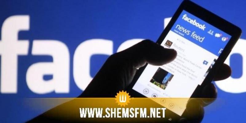 الفايسبوك يحتل المرتبة الأولى من حيث عدد المستخدمين في تونس