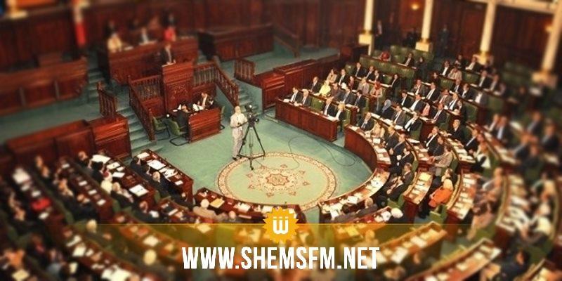 تشريعية 2019: توزيع المقاعد داخل مجلس نواب الشعب حسب الأحزاب