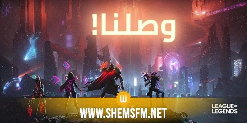 A l'occasion de son 10ème anniversaire League of Legends est traduit en arabe