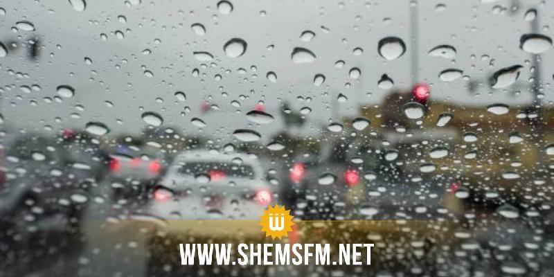 غدا الثلاثاء: أمطار غزيرة ورياح قوية