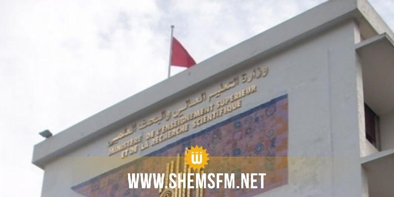 وزارة التعليم العالي تحدث لأول مرة ماجستير دولي مشترك بين تسع جامعات متوسطية