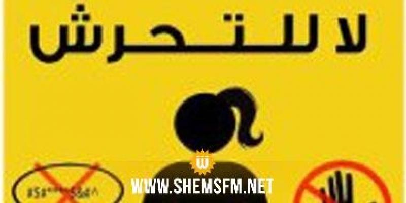 '#أنا زادة' شعار حملة أطلقتها تونسيات للمطالبة بالتصدي لظاهرة التحرش ضد المرأة