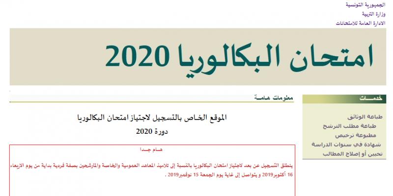 غدا: انطلاق التسجيل لاجتياز امتحان البكالوريا دورة 2020