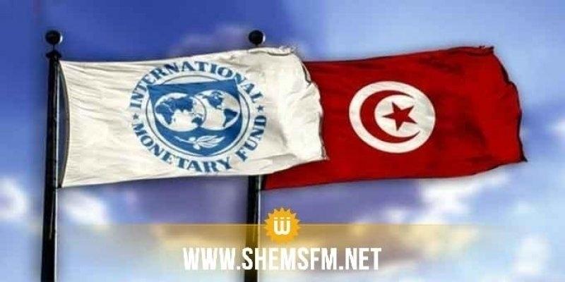 صندوق النقد الدولي يتوقع نموا لتونس بـ 4.4% في 2024