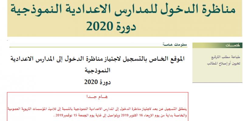 الأربعاء 16 أكتوبر: انطلاق التسجيل عن بعد لاجتياز مناظرة 'السيزيام' دورة 2020