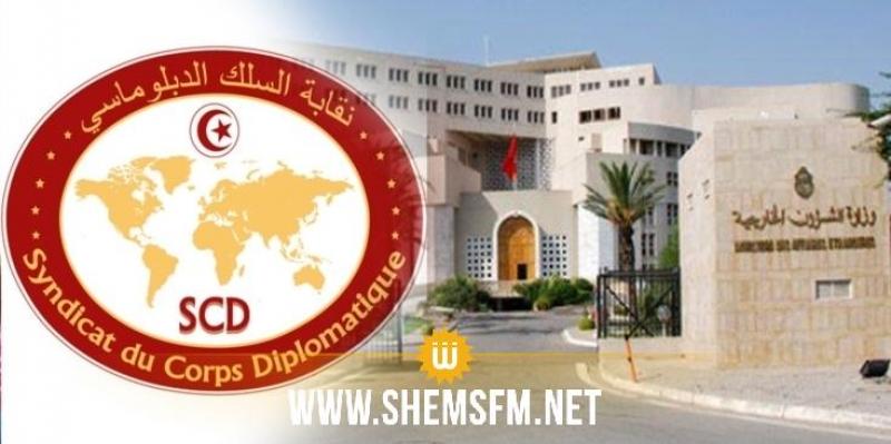 نقابة السلك الدبلوماسي تدعو رئيس الدولة لإجراء التسميات حسب الكفاءة والحياد
