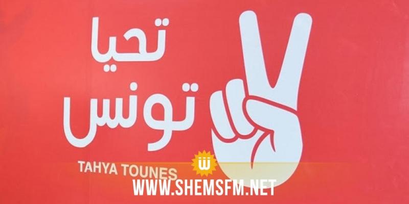 حركة تحيا تونس تدعو البرلمان الجديد إلى الشروع في أقرب الآجال بتركيز الهيئات الدستورية المستقلة وعلى رأسها الهايكا