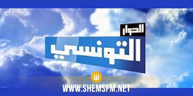 Al Hiwar Ettounsi demande la protection de son siège et de ses employés