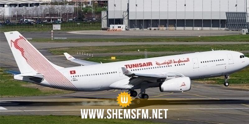 الخطوط التونسية: تأجيل الرحلة عدد TU635 باريس جربة