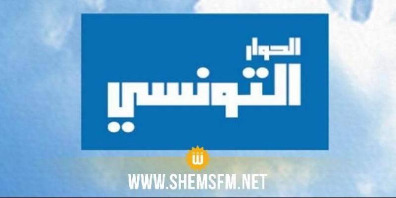 بنزرت : الأمن يستدعي الشخص الذي هدد بتفجير قناة الحوار التونسي