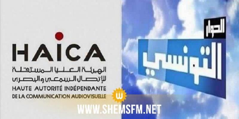 مجلس الهايكا يدين الاعتداءات والتهديدات التي طالت عددا من الصحفيين وقناة الحوار التونسي