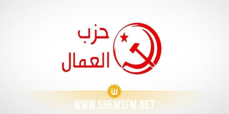 حزب العمّال ينبّه إلى خطورة حملات 'التشهير والدعوات للعنف والقتل والسحل' على مواقع التواصل الإجتماعي