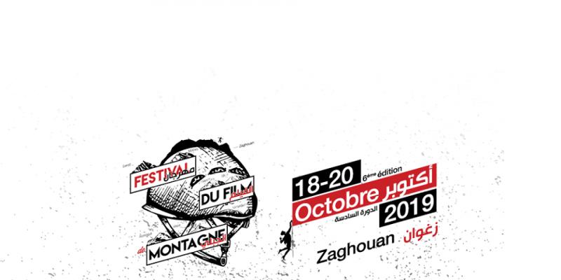 مهرجان الفيلم الجبلي بزغوان: اليوم انطلاق الدورة السادسة