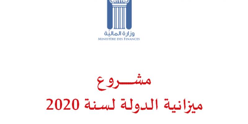 مشروع ميزانية 2020: برمجة إحداث طرقات وجسور وبناء مستشفيات