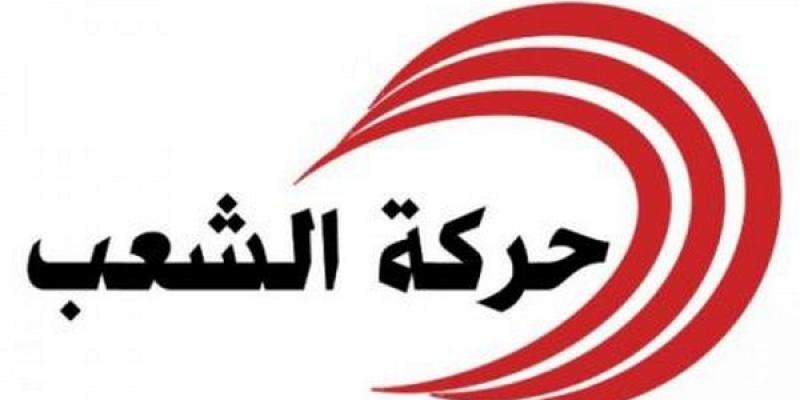 حركة الشعب تدعو للتفاعل إيجابيا مع مقترح حكومة الرئيس