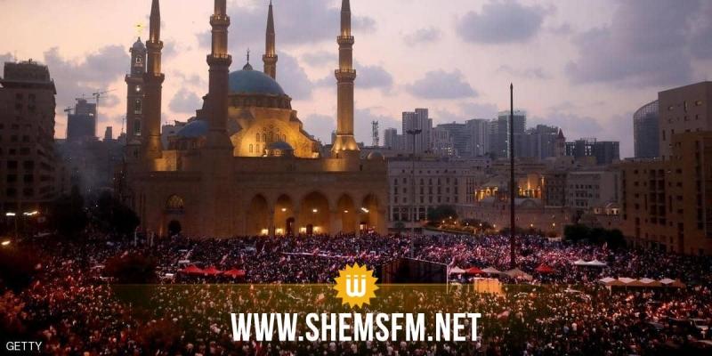 لبنان: مقترح حكومي للتخفيض بـ50%  في أجور الرؤساء والوزراء والنواب