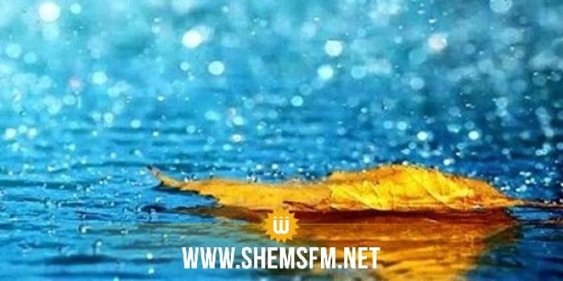 طقس اليوم.. بعض الأمطار مع تسجيل انخفاض في درجات الحرارة