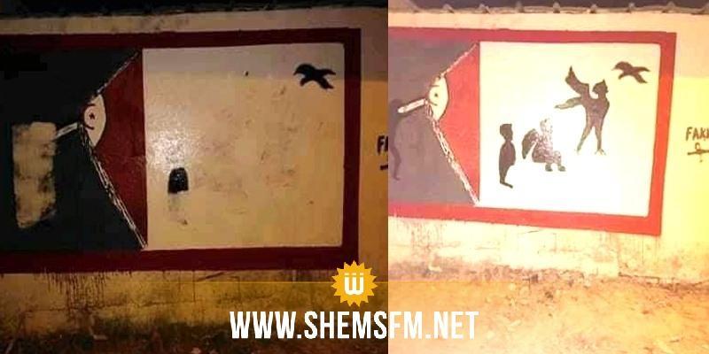 نابل: مجهولون يشوهون صورة رُسمت على جدار ببوعرقوب