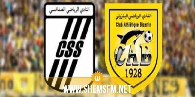 رسمي: ملعب العالية يحتضن مباراة النادي البنزرتي والنادي الصفاقسي