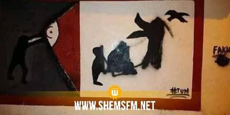 تشويه لوحة جدارية في بوعرقوب للمرة الثانية: الاشتباه في شخصين متشددين