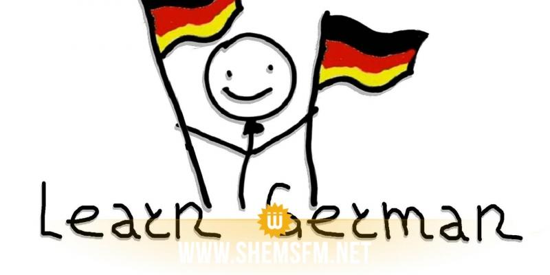 وزارة التربية تفتح باب الترشح لأساتذة اللغة الألمانية المباشرين للقيام بدورة تكوينية في ألمانيا