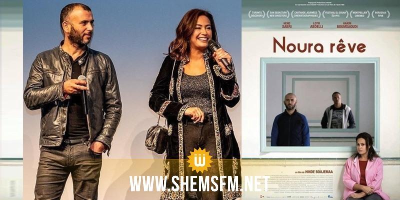 مهرجان بوردو الدولي: الفيلم التونسي 'نورا تحلم' يُتوج بالجائزة الكبرى