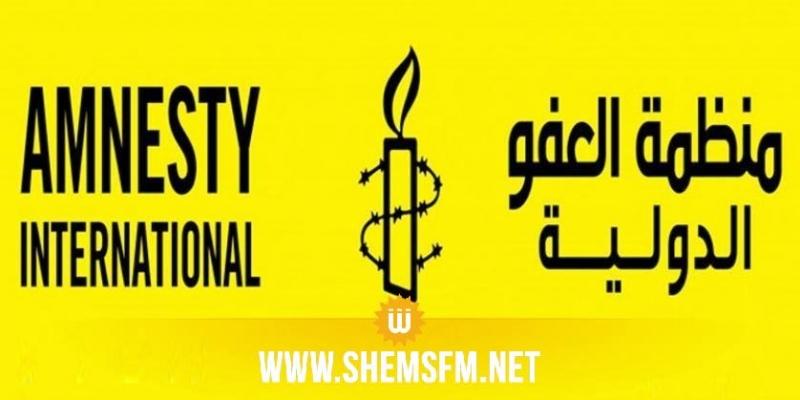 العفو الدولية تدعو قيس سعيد إلى تحقيق عدد من المطالب