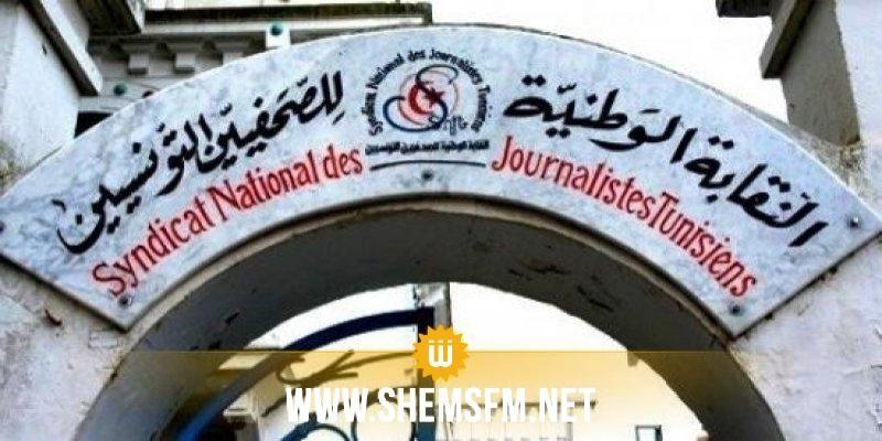 نقابة الصحفيين تحتج على عدم دعوتها لجلسة أداء اليمين الدستورية