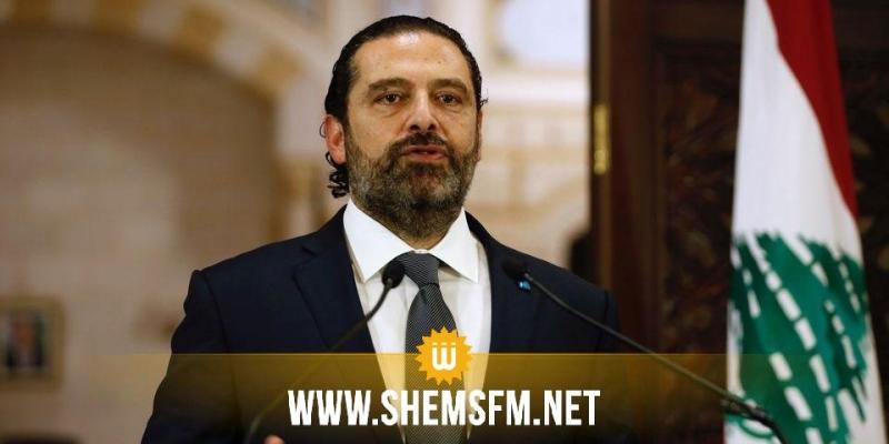 Liban : Saad Hariri annonce sa démission