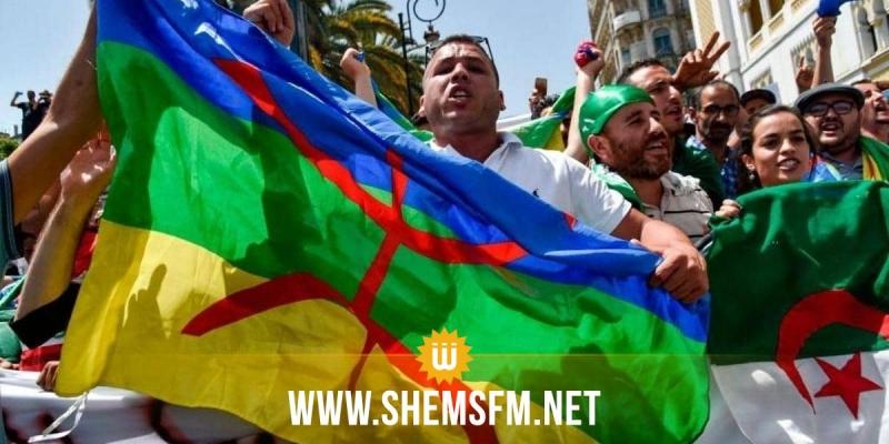 الجزائر: اعتقال متظاهرين حملوا رايات أمازيغية