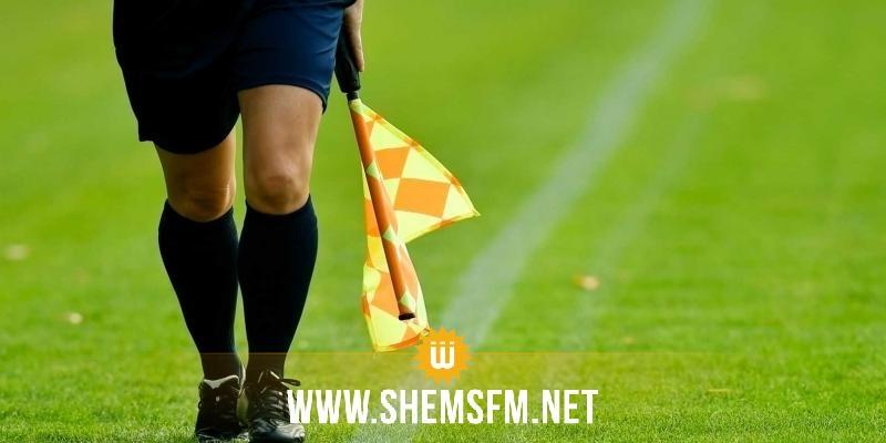 الرابطة 1 لكرة القدم: تعيينات حكام الجولة الثامنة هذا الأسبوع