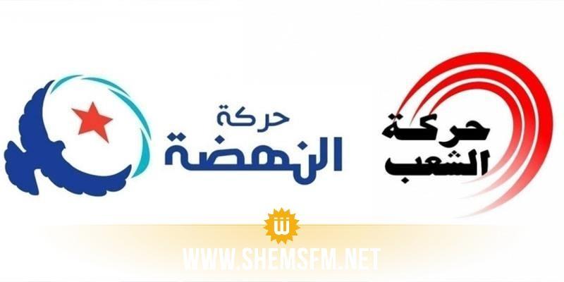 في لقاء وفد من النهضة: حركة الشعب تُجدد تمسكها بمقترح 'حكومة الرئيس'